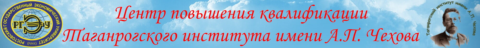 Центр повышения квалификации Таганрогского института имени А.П. Чехова